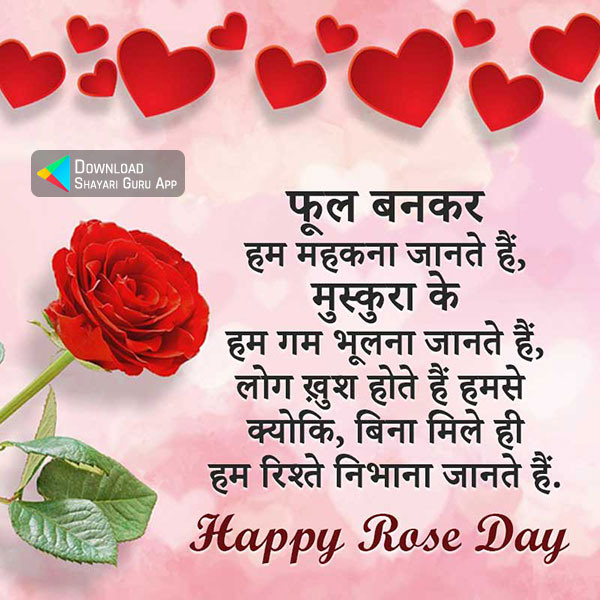 rose day quotes 2021