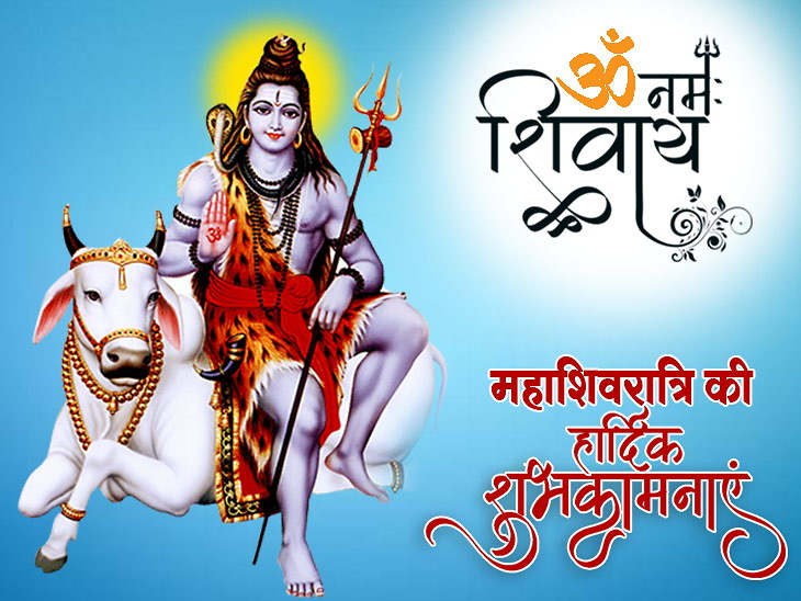 Happy Mahashivratri Status in Hindi 2021