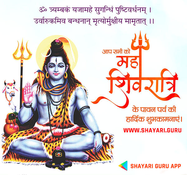 happy maha shivaratri images
