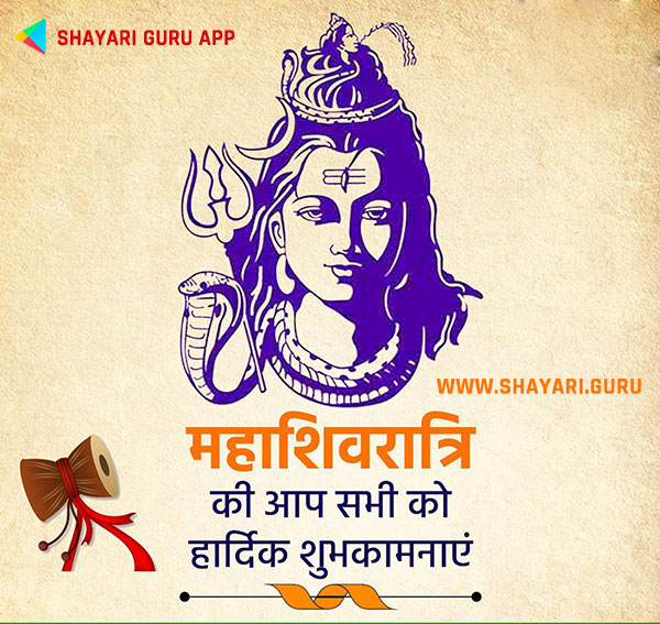 maha shivaratri wishes